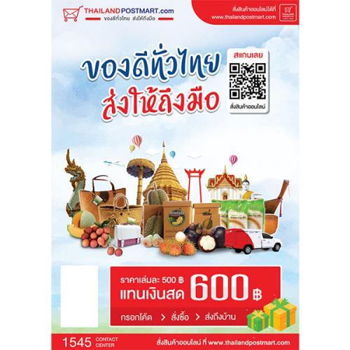 Catalog ของขวัญปีใหม่ แทนเงินสดมูลค่า 600 บาท