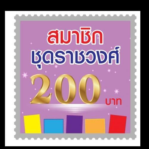 สมาชิกชุดราชวงศ์ ราคา 200 บาท
