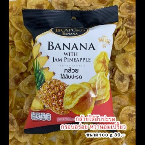 กล้วยไส้สับปะรด : SET 6 ห่อ