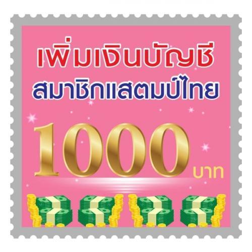 เพิ่มเงินบัญชีสมาชิกแสตมป์ไทย 1000 บาท