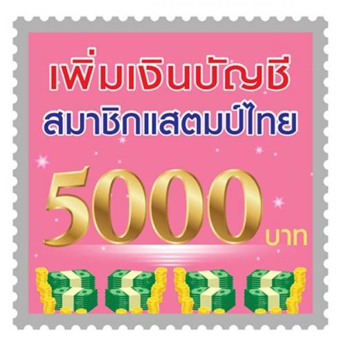 เพิ่มเงินบัญชีสมาชิกแสตมป์ไทย 5000 บาท
