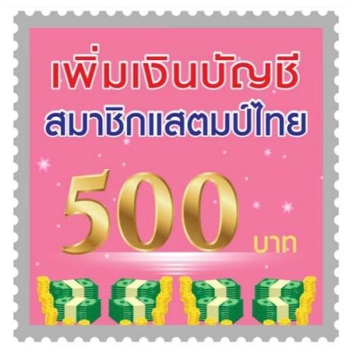 เพิ่มเงินบัญชีสมาชิกแสตมป์ไทย 500 บาท