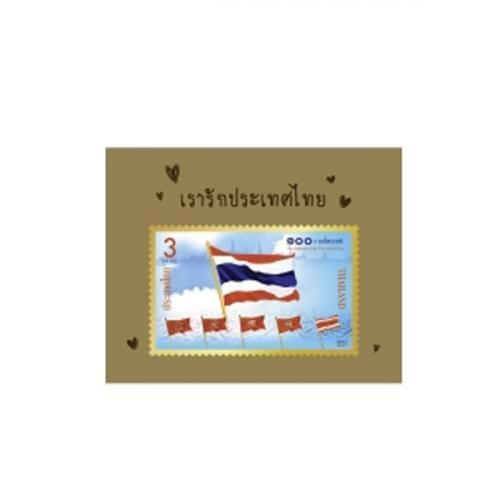เข็มกลัดรูปแสตมป์ธงชาติ (แนวนอน) ขนาด 4.3 x 2.7 ซม.