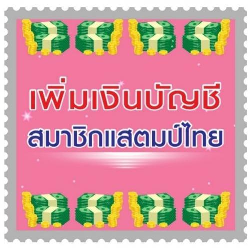 เพิ่มเงินบัญชีสมาชิกแสตมป์ไทย