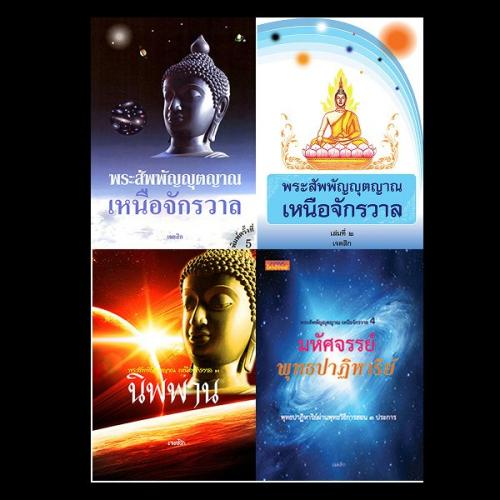 หนังสือชุดพระปรีชาญาณของพระพุทธเจ้า