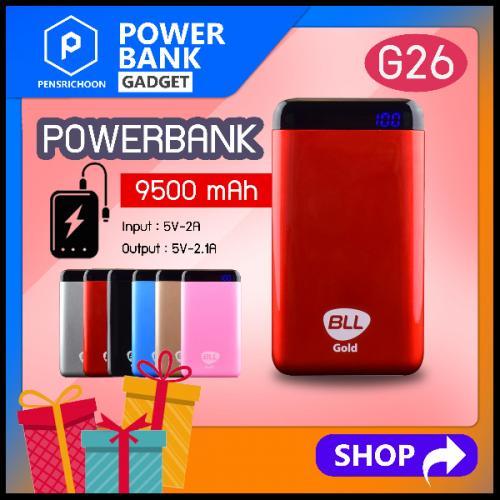 BLL พาวเวอร์แบงค์ รุ่น G26 ขนาด 9500mAh สีแดง