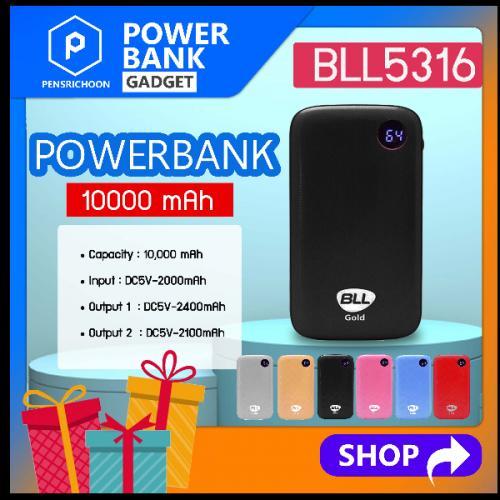 BLL Powerbank รุ่น 5316 ขนาด  ขนาด 10000mAh  สีดำ แบตสำรอง USB 2 Port  แสดงสถานะ LED รับประกัน 1 ปี