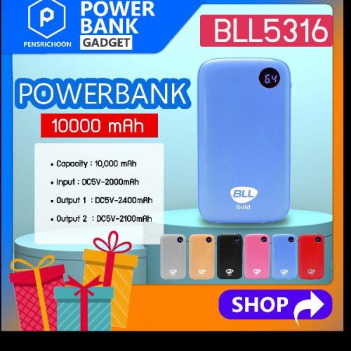 BLL Powerbank รุ่น 5316 ขนาด  ขนาด 10000mAh  สีฟ้า แบตสำรอง USB 2 Port  แสดงสถานะ LED รับประกัน 1 ปี