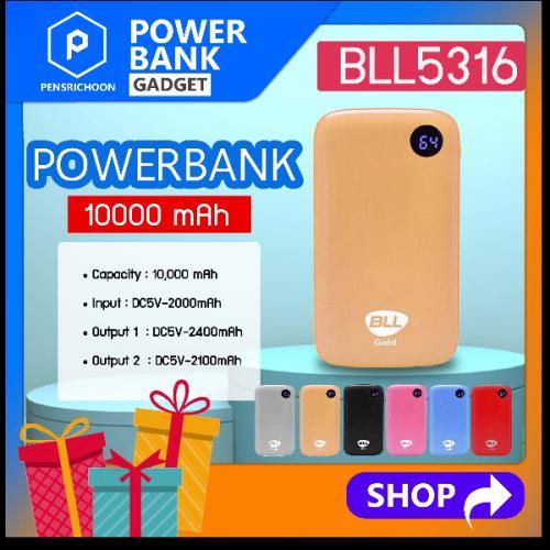 BLL Powerbank รุ่น 5316 ขนาด  ขนาด 10000mAh  สีทอง แบตสำรอง USB 2 Port  แสดงสถานะ LED รับประกัน 1 ปี