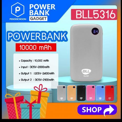 BLL Powerbank รุ่น 5316 ขนาด  ขนาด 10000mAh  สีเทา แบตสำรอง USB 2 Port  แสดงสถานะ LED รับประกัน 1 ปี