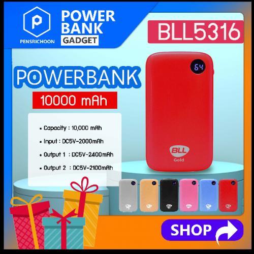 BLL Powerbank รุ่น 5316 ขนาด  ขนาด 10000mAh  สีแดง แบตสำรอง USB 2 Port  แสดงสถานะ LED รับประกัน 1 ปี