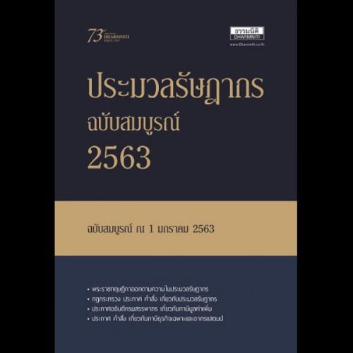 ประมวลรัษฎากรปี 2563