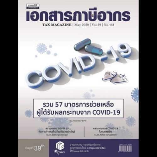 รวม 57 มาตรการช่วยเหลือผู้ได้รับผลกระทบจาก COVID-19 (วารสารเอกสารภาษีอากร พ.ค.63)