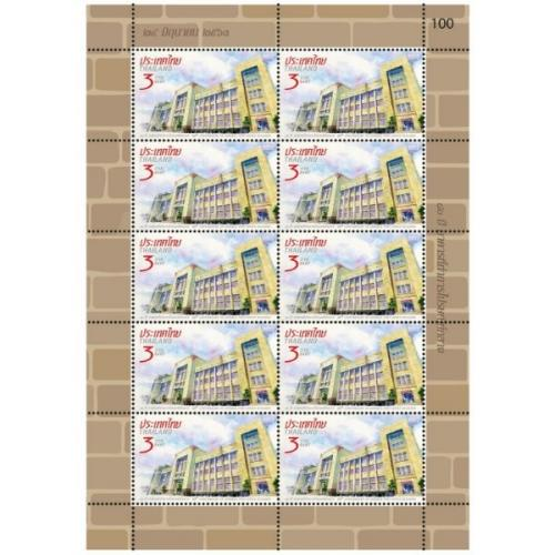 แสตมป์ 80 ปี อาคารที่ทำการไปรษณีย์กลาง (1191) แบบแผ่น