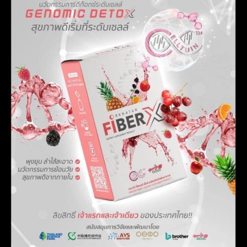 FiberX detox แพ็ค 3 กล่อง