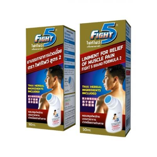 ยาบรรเทาอาการปวดเมื่อย ไฟท์ไฟว์ (Fight 5) สูตร 2 (50 ml.) 2 ขวด