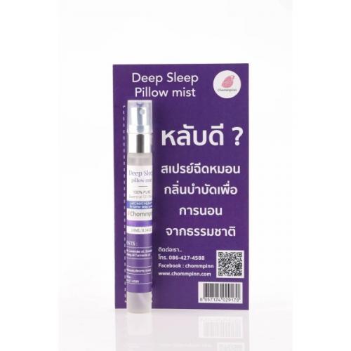 สเปรย์น้ำมันหอมระเหย Deep Sleep Pillow Mist 10ml สำหรับฉีดพ่นหมอน