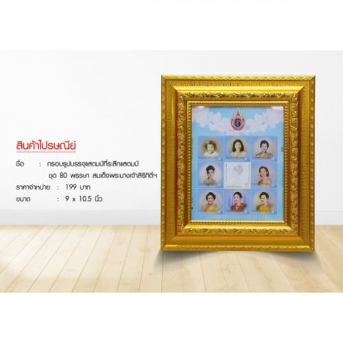 กรอบรูป 80 พรรษา สมเด็จพระนางเจ้าสิริกิติ์ฯ (201000839)