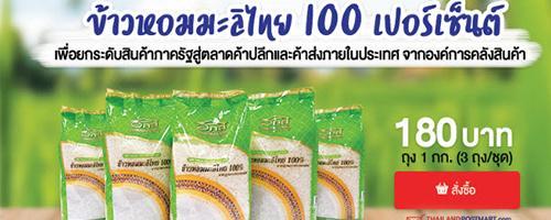 ข้าวหอมมะลิไทย 100%  ตรา อคส. (องค์การคลังสินค้า)
