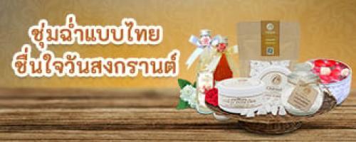 ชุ่มฉ่ำแบบไทย ชื่นใจในวันสงกรานต์