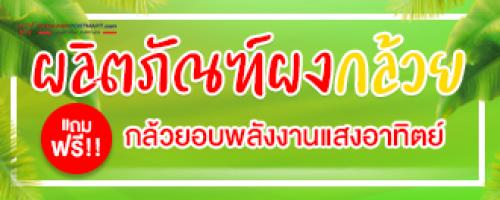 สั่งซื้อสินค้าครบ 350 บาท ภายในร้านดีปาษณะ แถมฟรีทันที