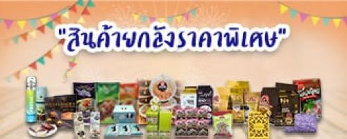 รวมสินค้ายกลัง ราคาพิเศษ จัดส่งฟรีถึงหน้าบ้าน