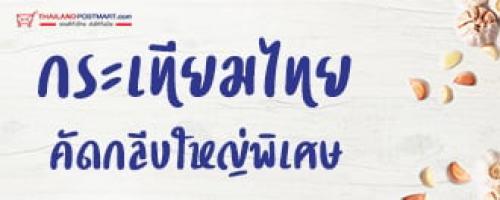กระเทียมไทย