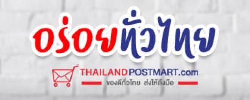 อร่อยดี มีทั่วไปแต่ อร่อยถูกใจ ต้อง ThailandPostMart