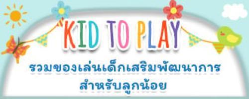 KID to PLAY รวมของเล่นเด็กเสริมพัฒนาการ