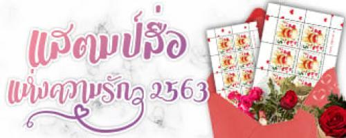 ต้อนรับเทศกาลวาเลนไทน์ด้วย แสตมป์สื่อแห่งความรัก 2563