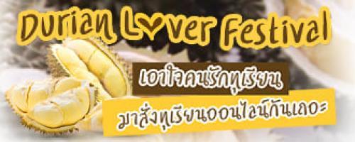 ทุเรียน Lover Festival