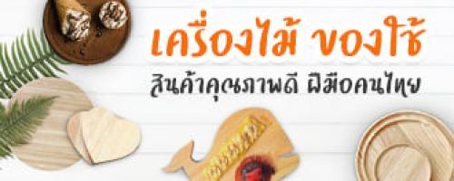 เครื่องไม้ ของใช้ สินค้าคุณภาพดี ฝีมือคนไทย
