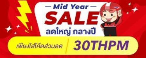 MidYear Sale ซื้อ 100 ลด 30 บาท ลดแหลก แจกจริง