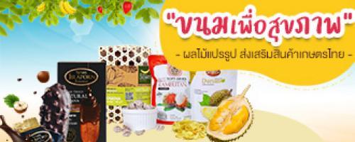 อาหารว่าง เพื่อสุขภาพ ผลไม้แปรรูป ช่วยเกษรตรกรไทย