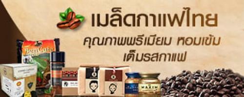 เมล็ดกาแฟไทย หอมเข้ม คุณภาพพรีเมียม