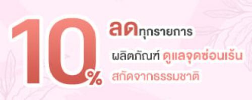 ลดทุกรายการ 10% ผลิตภัณฑ์สำหรับคุณผู้หญิง