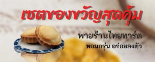 โปรโมชั่นร้าน thaitart