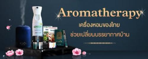 Aromatherapy  เครื่องหอมของไทย