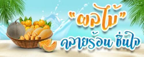 ผลไม้ คลายร้อนชื่นใจ ที่ ThailandPostmart
