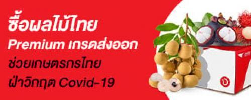 ไปรษณีย์ไทยช่วยให้ #เกษตรกร HAPPY