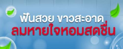 ยิ้มสวยแบบมั่นใจ ผลิตภัณฑ์ของไทย