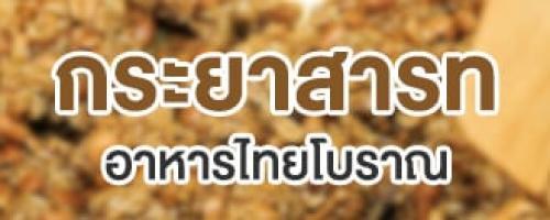 """""""กระยาสารท"""" อาหารไทยโบราณ"""